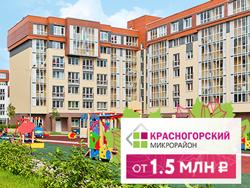 Мкр. «Красногорский»! Акция Квартиры с выгодой до 1,4 млн рублей